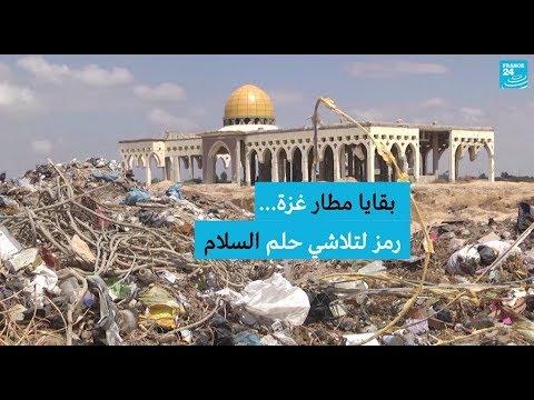 بقايا مطار غزة... رمز لتلاشي حلم السلام  - نشر قبل 4 ساعة