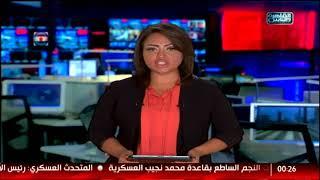 نشرة منتصف الليل من القاهرة والناس 12 سبتمبر