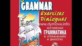 #Английская грамматика в упражнениях и диалогах mp3, #English grammar in exercises and dialogues mp3