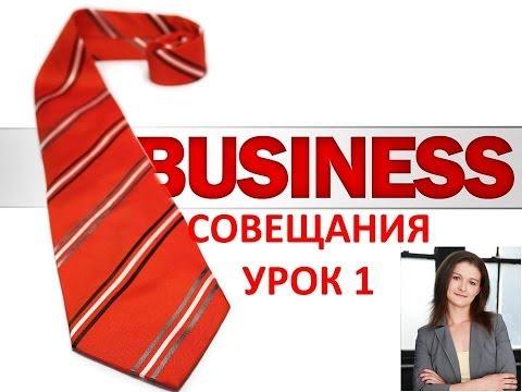 Совещания. Урок 1.  Деловой Английский (Business Meetings).