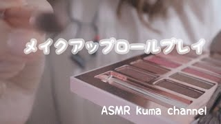 【ASMR】【無言】メイクアップロールプレイ【音フェチ】