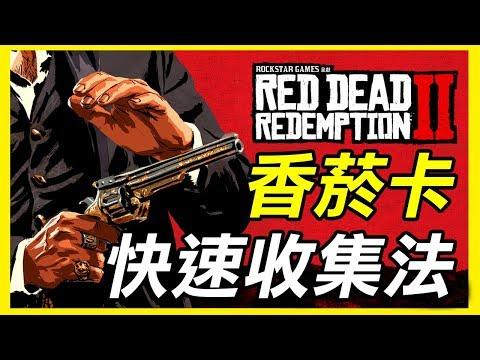 Download Red Dead Redemption 2 Cigarette Cards Video It