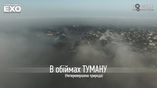 В обіймах туману