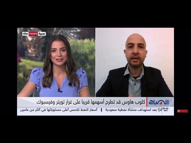 مقابلتي على سكاي نيوز عربية حول مستقبل Clubhouse وإمكانية الاستثمار فيه