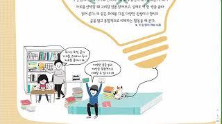 세종대성고 3학년 독서 교과서 강의 1