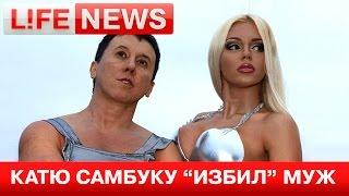 """Порнорежиссер Боб Джек рассказал об """"избиении"""" Кати Самбуки"""