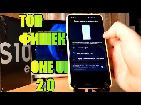 ТОП  ВСЕХ ФИШЕК Samsung  GALAXY ONE UI 2.0 | ЛУЧkШАЯ ОБОЛОЧКА | ОБЗОР ГЛАВНЫХ ФИШЕК | Как настроить