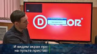 видеоинструкция по настройке цифрового ТВ