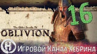 Прохождение Oblivion - Часть 16 (Гильдия воров)