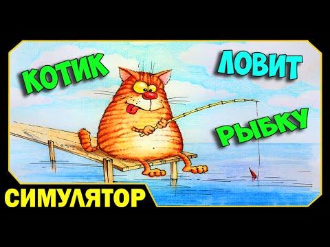 ▶ Котик ловит рыбку - Cat Goes Fishing (Video Game)