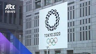 """일본 유권자 64% """"도쿄 올림픽, 안전한 개최 불가능"""" / JTBC News"""