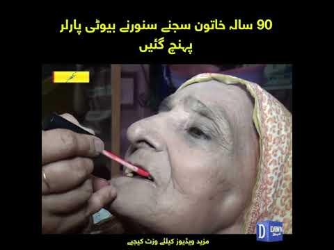 90 sala Khatoon sajnay sawarny beauty parlor pohanch gaye