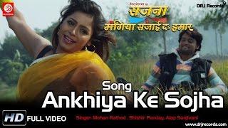 Ankhiyo Ke Sojha Jab | Full Video | Sajna Mangiya Sajai Dai Hamar | Arvind Akela(Kallu Ji) | Mohan