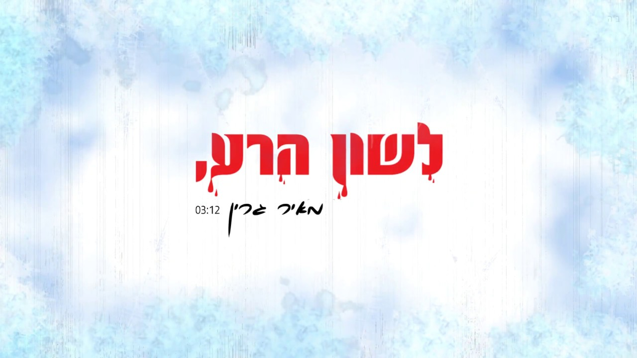 מאיר גרין - לשון הרע Meir Green - Lashon HaRa