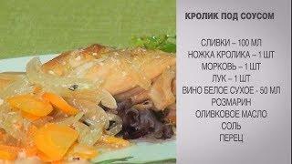 Кролик под соусом / Кролик рецепт / Как приготовить кролика / Кролик в соусе / Блюда из кролика
