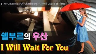 I Will Wait For You [piano arrange]  쉘부르의우산(The Umbrellas Of Cherbourg, Les Parapluies De Cherbourg)
