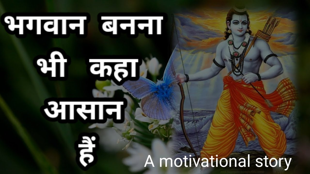 Download भगवान बनना भी कहा आसान हैं!!Bhgwan bnana bhi kha aasan h!! A motivational video motivation story!!