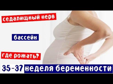 35, 36, 37 неделя беременности | Обострилась боль в седалищном нерве