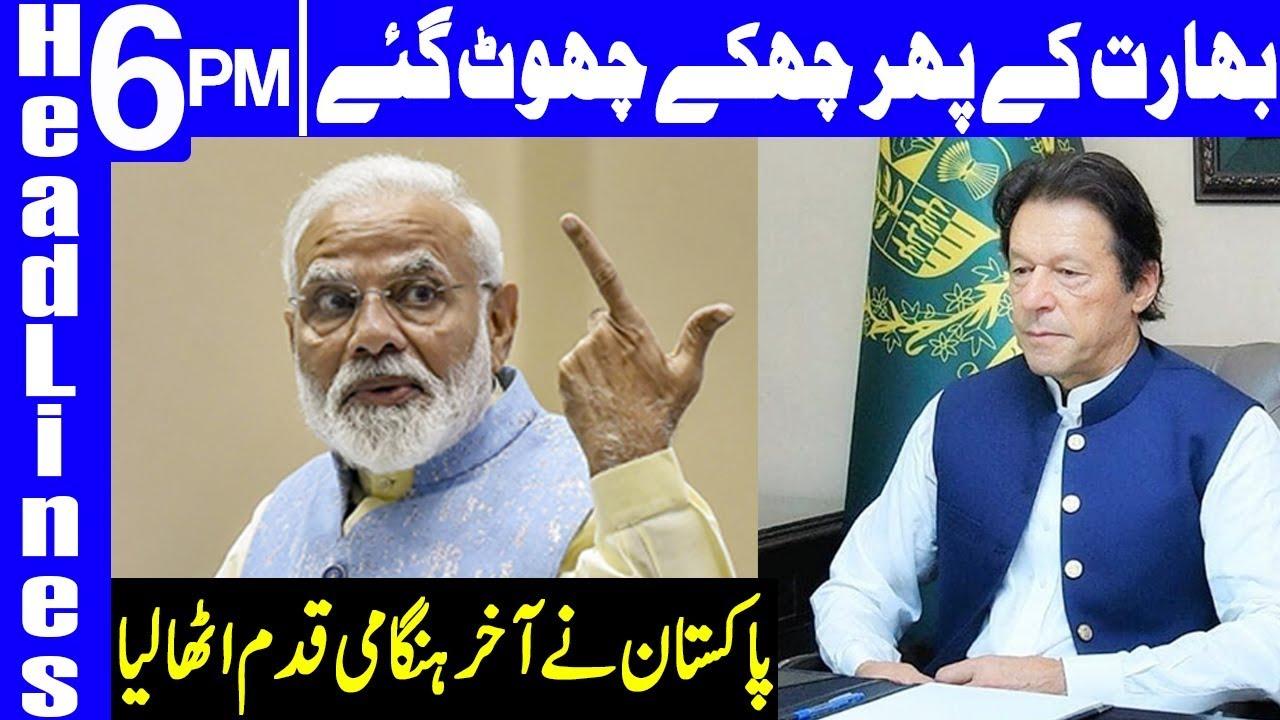 Pakistan demands UN probe of India actions | Headlines 6 PM | 10 September 2019 | Dunya News