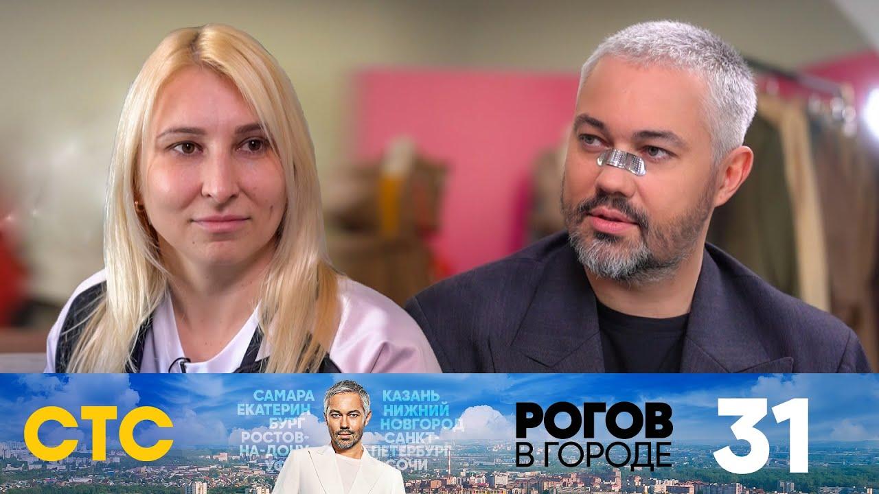 Рогов в городе 2 сезон 14 выпуск (14.06.2020) Москва