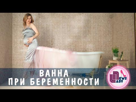 Ванна при беременности можно или нельзя