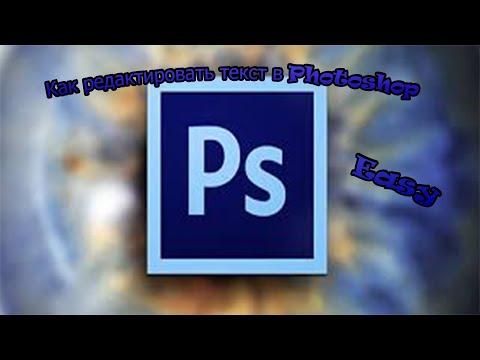 Как отредактировать текст в  Photoshop