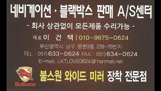 부산 내비게이션 블랙박스 판매A/S센터