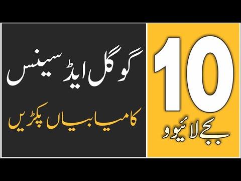 16 Live Google AdSense Course 2020 in Urdu Mentor Online | Google AdSense Tips thumbnail