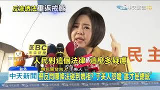 20191227中天新聞 小英:反滲透牽涉媽祖?于美人再反嗆:我是總統嗎