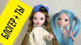 ООАК Марьяна Ро и Анастасия Шпагина - я подарю куклы монстер хай блогерам? Видеожара 2017