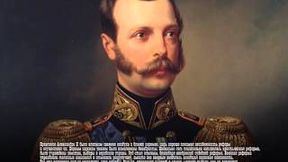 видео Биография императора Александра II Николаевича