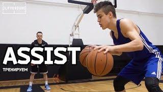 Основы точной передачи в баскетболе. Пасуй как Рондо!