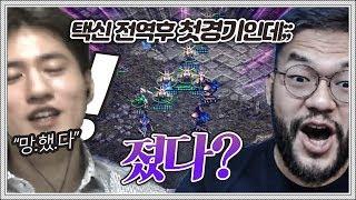 복귀전에서 패배 위기에 몰린 김택용;;;