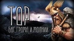 Скандинавская мифология. Тор  Бог грома и молнии