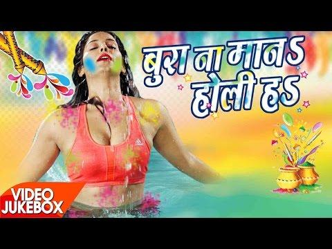 सबसे हिट गीत 2017 || बुरा ना मानो || Bura Na Mana Holi Ha || Video JukeBOX || Bhojpuri Hot Holi Song