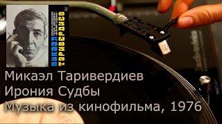Микаэл Таривердиев - Музыка Из Кинофильма «Ирония Судьбы» (Винил, 4K, 24bit/96kHz)