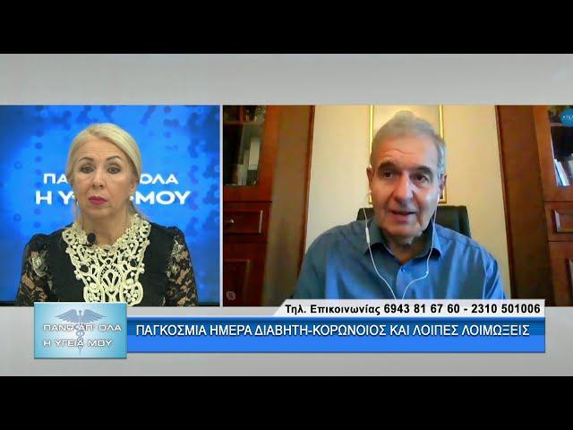 Παγκόσμια Ημέρα Διαβήτη – Κορονοϊός & Λοιπές Λοιμώξεις με τον Dr. Γεώργιο Κούρτογλου. 1ο μέρος