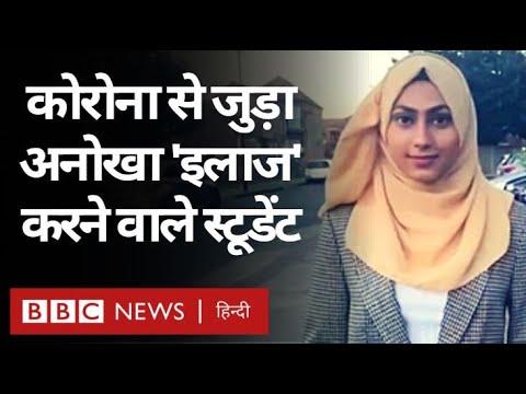 Coronavirus India Update : Corona Virus से जुड़ी ग़लत जानकारियों को दूर करते मेडिकल छात्र (BBC) - BBC News Hindi