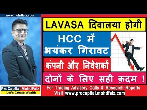 LAVASA दिवालया होगी HCC में भयंकर गिरावट कंपनी और निवेशकों दोनों के लिए सही क़दम !