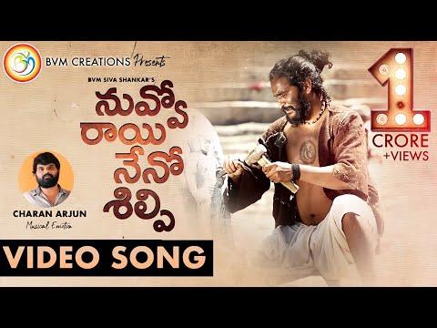 నువ్వొ రాయి నేనొ శిల్పి Latest Full Song 2019: Music-Charan Arjun | Bvm Siva Shankar | Bvm Creations