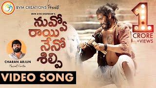 Nuvvo Raayi Neno Shilpi Latest Full Song 2019: Music-Charan Arjun | Bvm Siva Shankar | Bvm Creations