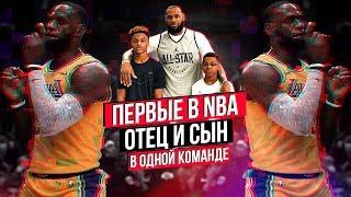 ЛЕБРОН ДЖЕЙМС И ЕГО СЫН ПОРВУТ РЕЗУЛЬТАТИВНОСТЬ NBA? САМЫЕ РЕЗУЛЬТАТИВНЫЕ СВЯЗКИ ПАПА+СЫН В NBA