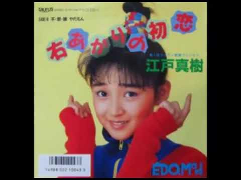 Maki Edo - 右上がりの初恋 (full album)