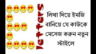 How to make text to Awesome  emoji for send message in android phone bangla