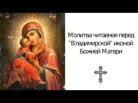 Молитва Владимирской иконе Божией Матери