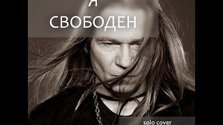 Кипелов - Я свободен (соло кавер) Kipelov- I am free (solo cover by Alex Baboy)