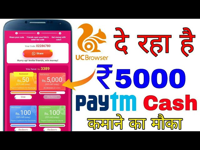 [Loot Back] UC Browser Earn Paytm Vouchers & Unlimited Cash 😍|| UC Browser Refer & Earn Offer