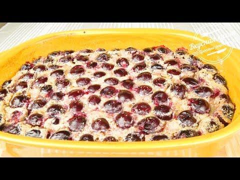 Клафути с вишней.  Простой и вкусный десерт   Klafuti with cherry. Simple and delicious dessert