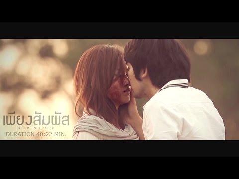 เพียงสัมผัส (Keep In Touch) Short Film by iRis Production
