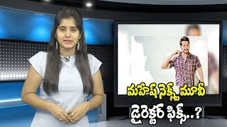 Mahesh Babu Next Film with KGF Director Prashanth Neel | SSMB27 | #TopTeluguMedia